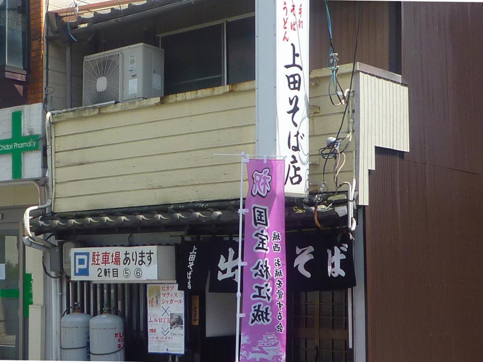 上田そば全景