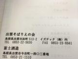 そばと日本酒の会in出雲